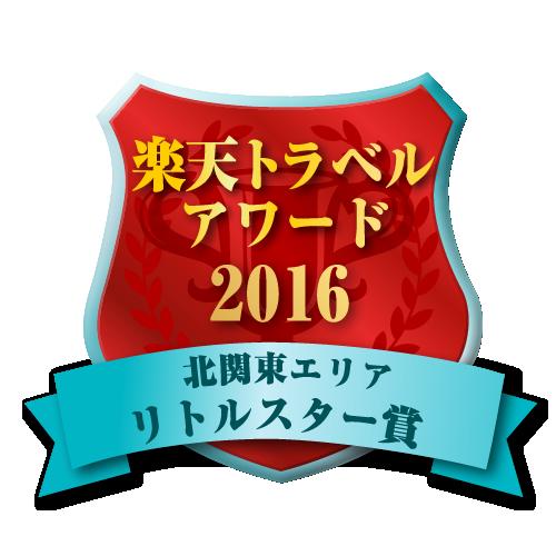 樂天旅行獎2016北關東區域LITTLE STAR獎
