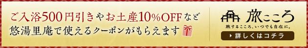 """ได้รับคูปองอาบน้ำลด 50% และ 10% ของที่ระลึก เช่น Yu Yu RI มาก """"หัวใจเดินทาง '"""