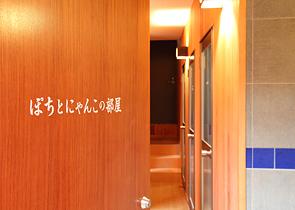 애완동물 숙박시설 「포치토니응 이 방」
