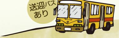송영 버스 있어