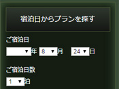 공식 HP가 유익!1,000엔 OFF
