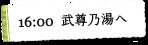 อู๋จุนโนะ 16:00]