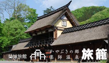 หมู่บ้านมุง sisters Inn ยากุโตะ