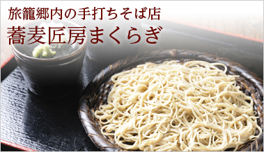 客棧鄉裡面的手打蕎麥面店蕎麥大師構架makuragi