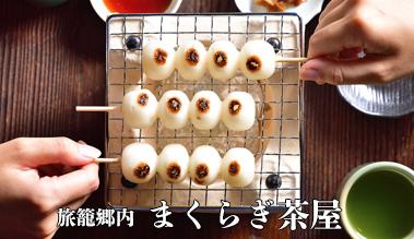 Hatago gensokyo แฮนด์เมดโซบะบะห้องอาหาร Takumi พวงนอน