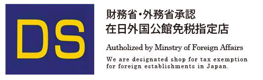 DS旅館在日本外國政府機關免稅指定商店