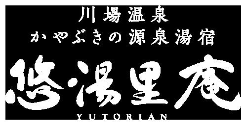 ออนเซ็นญี่ปุ่นมุงน้ำหักอินน์ Yu Yu RI-อัน