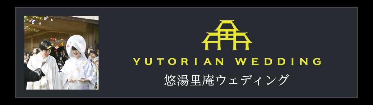 Yu Yu RI-มีงานแต่งงาน